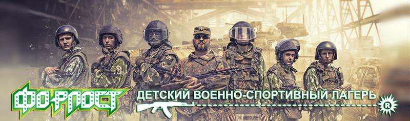 ФОРПОСТ детский-военно-спортивный лагерь в Подмосковье