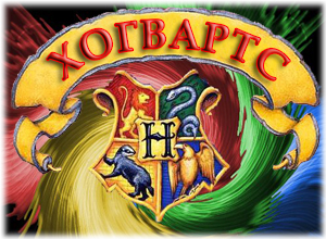 Хогвартс - школа волшебников
