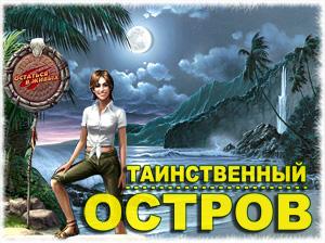 Таинственный остров - игра летом в лагере в Подмосковье на каникулах