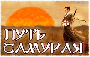 Путь САМУРАЯ.